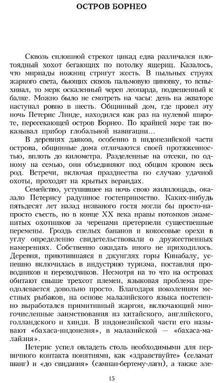 Иллюстрация 1 из 21 для Рок и ужас: Авентиры и примечательные истории у последней черты - Еремей Парнов | Лабиринт - книги. Источник: Joker