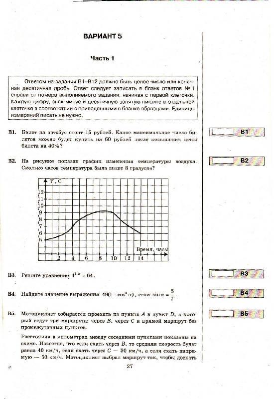 Иллюстрация 1 из 13 для ЕГЭ 2010. Математика: Практикум по выполнению типовых тестовых заданий ЕГЭ - Лаппо, Попов | Лабиринт - книги. Источник: Р.  Светлана