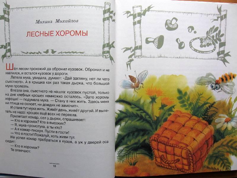 Иллюстрация 1 из 15 для Читаем ребенку: Сказки, стихи, рассказы | Лабиринт - книги. Источник: Red cat ;)