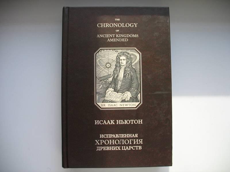 Иллюстрация 1 из 5 для Исправленная хронология древних царств - Исаак Ньютон | Лабиринт - книги. Источник: licm