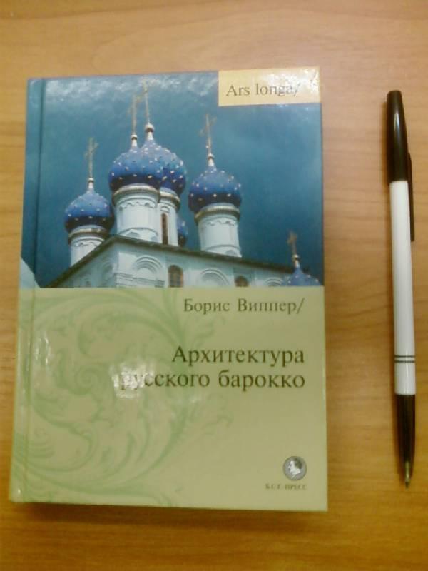 Иллюстрация 1 из 25 для Архитектура русского барокко - Борис Виппер | Лабиринт - книги. Источник: lettrice