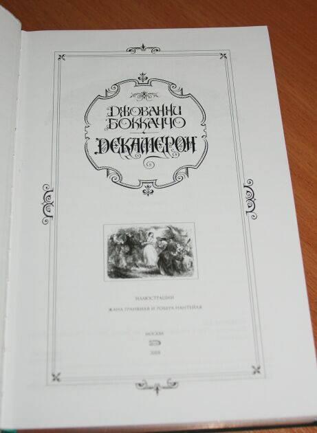 Иллюстрация 1 из 8 для Декамерон - Джованни Боккаччо | Лабиринт - книги. Источник: mashensil