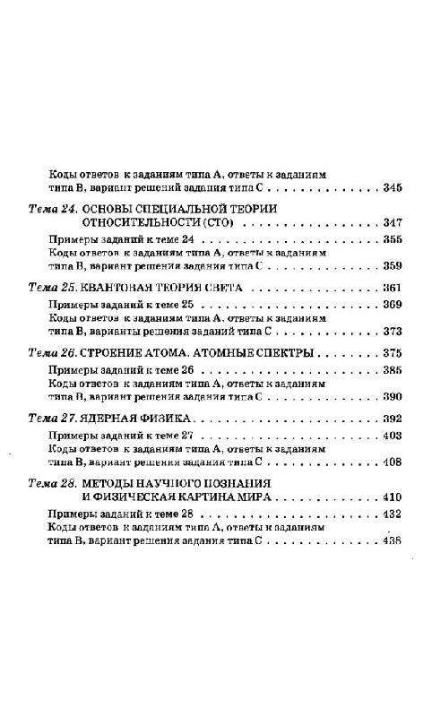 Книга егэ 2010 физика