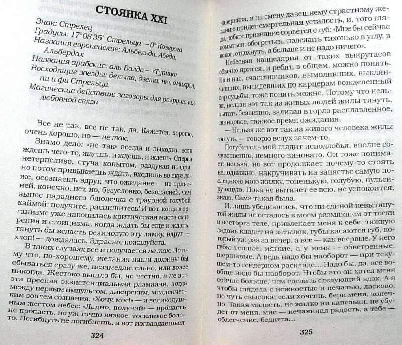 Макса Фрая Жалобная Книга Скачать