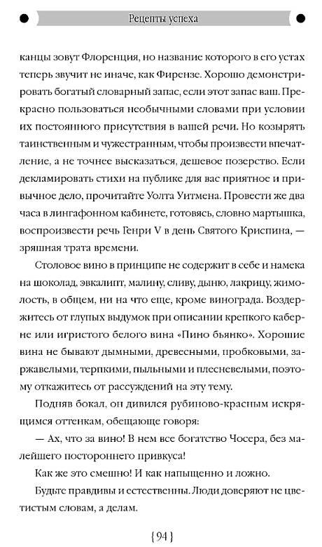 Сыны степей донских Дмитрий Петров