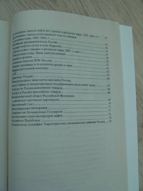 10. 11. из 11 для.  Источник.  Лаванда. книги География в таблицах и схемах - В.Г. Чернова. следующая.
