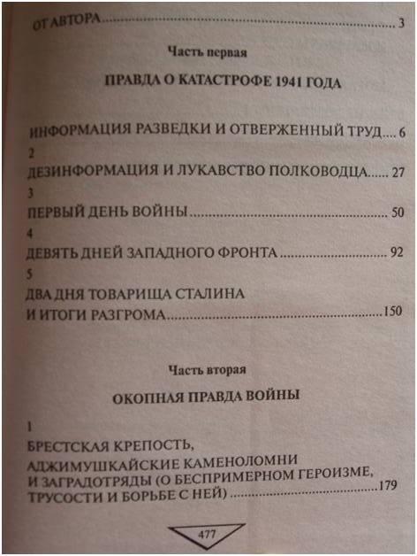 Книга Окопная правда войны. 1941–1945 гг.