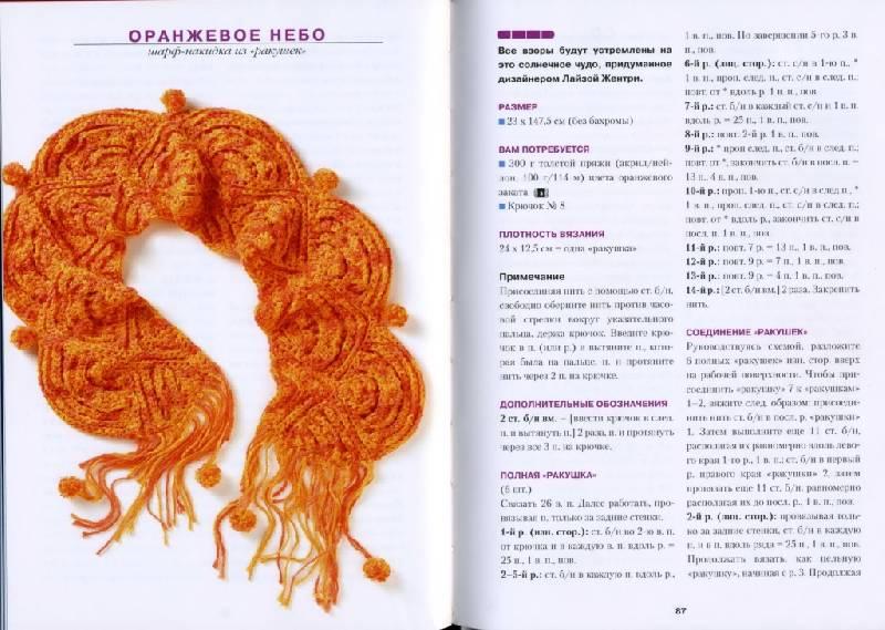 Вязание оранжевого шарфика для начинающих вязальщиц крючком Вязаные шарфы.ру