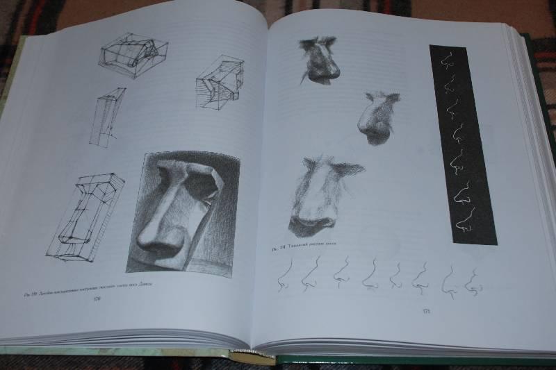 Учебник По Рисунку Королев