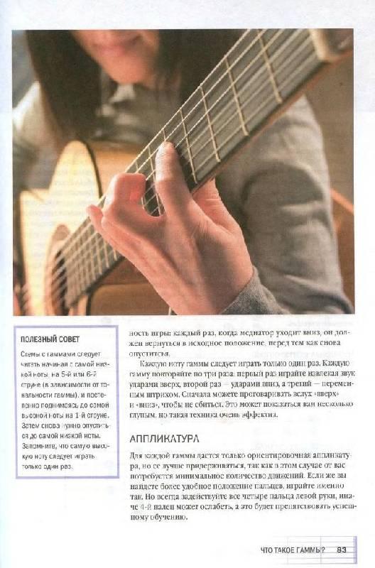 Скачать самоучитель гитары