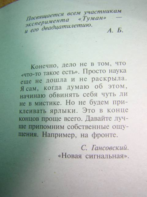 Иллюстрация 1 из 6 для НКВД: война с неведомым - Александр Бушков   Лабиринт - книги. Источник: D.OLGA