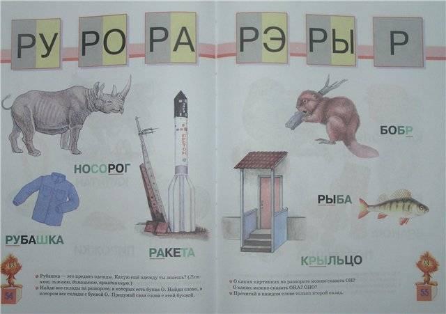 Иллюстрация 2 к книге Учимся читать по складам, фотография