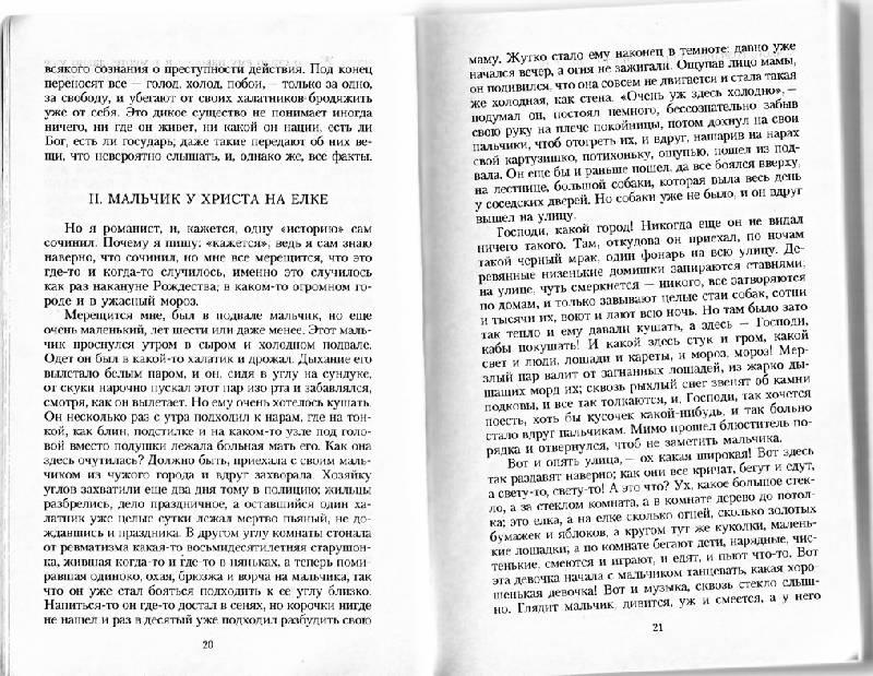 Иллюстрация 1 из 8 для Дневник писателя - Федор Достоевский | Лабиринт - книги. Источник: Andriana