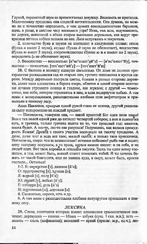 Иллюстрация 1 из 3 для Все домашние работы за 10 класс: Учебно-методическое пособие + (CD) - Ивашова, Рылов, Воронцова   Лабиринт - книги. Источник: Andriana