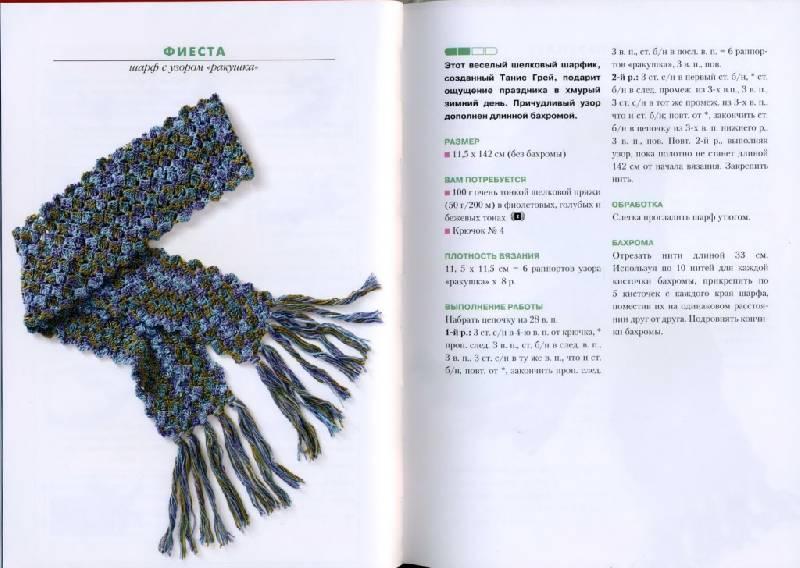 Описание: Модные шарфы крючком 2012.