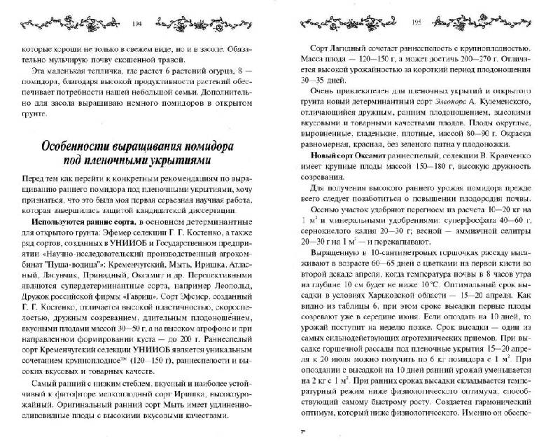 Иллюстрация 1 из 14 для Теплицы и парники - Людмила Шульгина | Лабиринт - книги. Источник: Юта