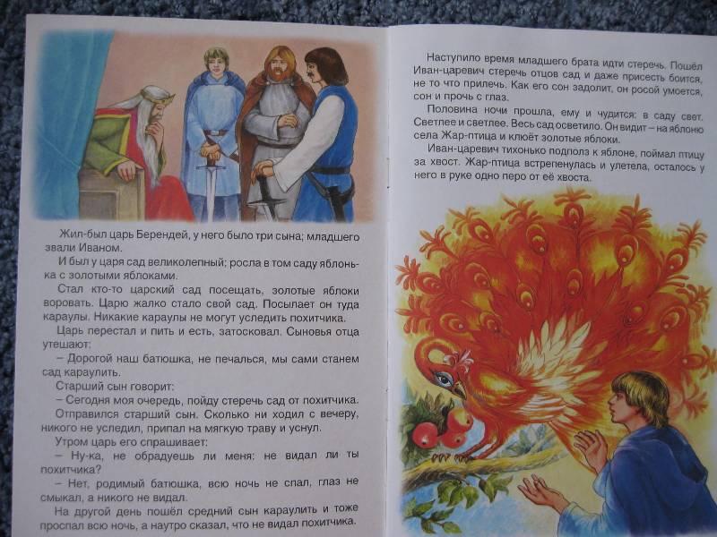 Иллюстрация 1 из 19 для Иван-царевич и серый волк | Лабиринт - книги. Источник: Алёна