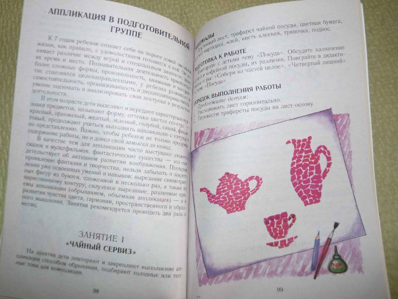Иллюстрация 4 из 11 для Аппликация в детском саду - Малышева, Ермолаева | Лабиринт - книги. Источник: Ketti