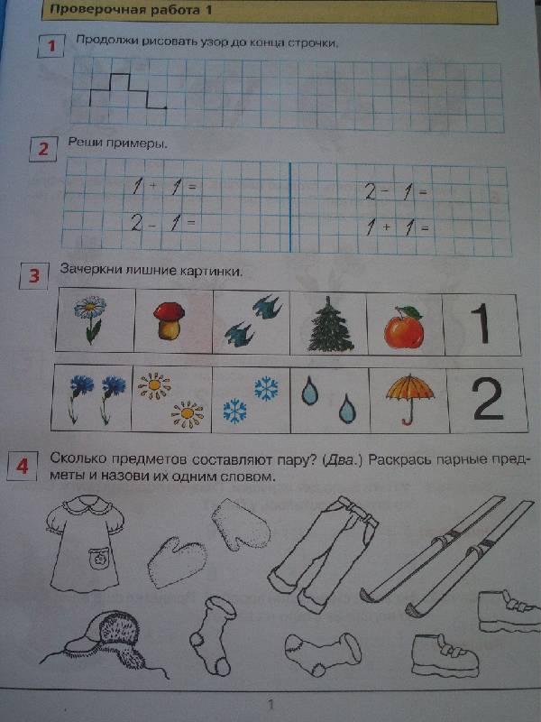 Иллюстрация 1 из 17 для Проверочные работы по математике. Рабочая тетрадь для детей 6-7 лет. ФГОС ДО - Константин Шевелев | Лабиринт - книги. Источник: Терра