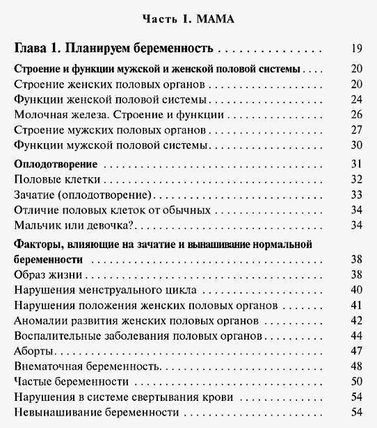 Иллюстрация 1 из 22 для Мама и малыш - Макацария, Кузнецова | Лабиринт - книги. Источник: Mangel