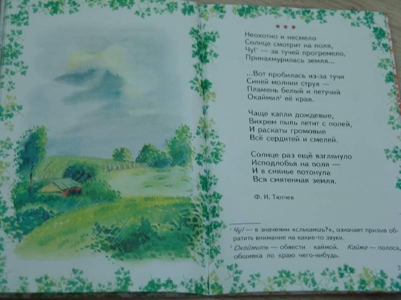 Стих апрель русских поэтов