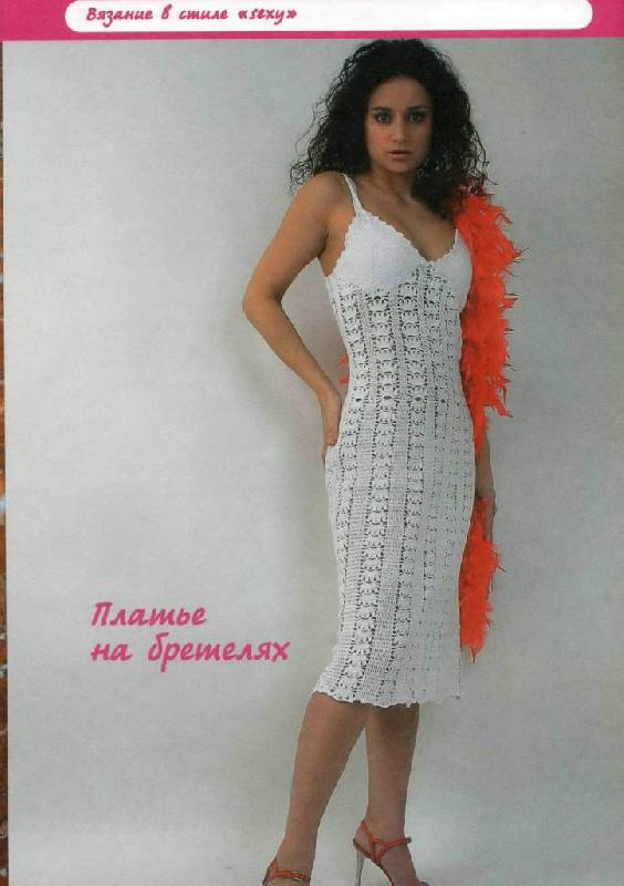 Размер: обхват груди 88 см, обхват бедер 93 см... дана схема вязания соблазнительного летнего платья.
