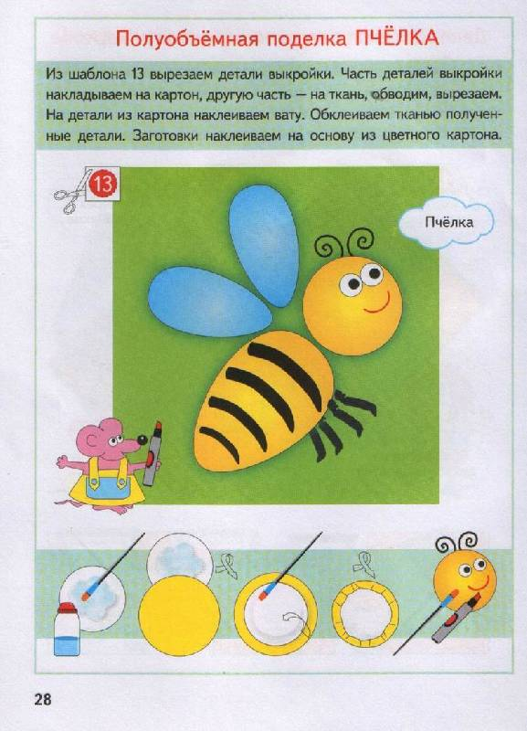 Пчела из бумаги для детей