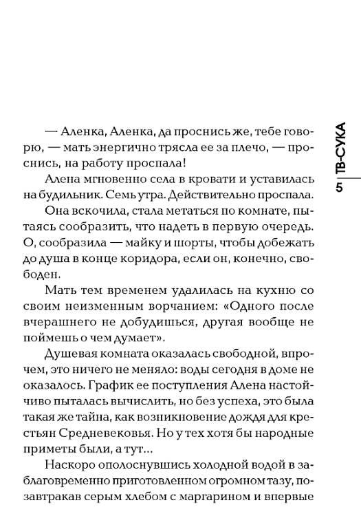 Иллюстрация 1 из 8 для ТВ-сука - Дмитрий Кончаловский   Лабиринт - книги. Источник: Joker