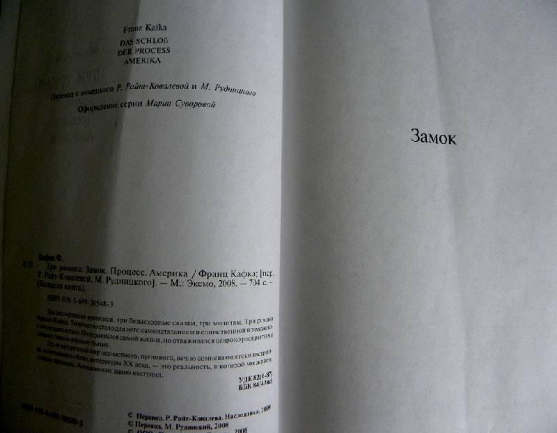 Иллюстрация 1 из 7 для Три романа: Замок. Процесс. Америка - Франц Кафка | Лабиринт - книги. Источник: Иванова Катя