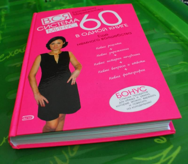 Минус 60 для беременных 694