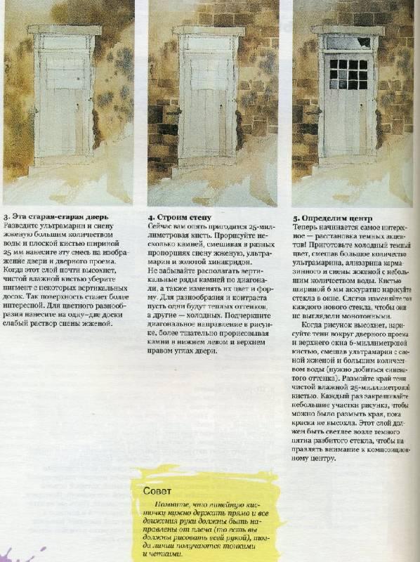 Иллюстрация 1 из 2 для Акварель - это просто - Джон Лаветт | Лабиринт - книги. Источник: ТТ