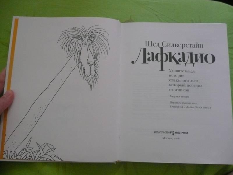 Иллюстрация 1 из 6 для Лафкадио. Удивительная история льва, который победил охотников - Шел Силверстайн | Лабиринт - книги. Источник: КалинаМалина