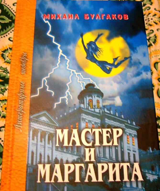Иллюстрация 1 из 17 для Мастер и Маргарита - Михаил Булгаков | Лабиринт - книги. Источник: Nika