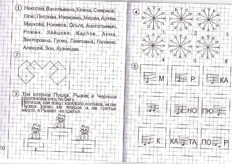 Иллюстрация 1 из 8 для Развиваем творческие способности. Часть 2. Тетрадь для рисования. Солнечные ступеньки   Лабиринт - книги. Источник: G  Oksana