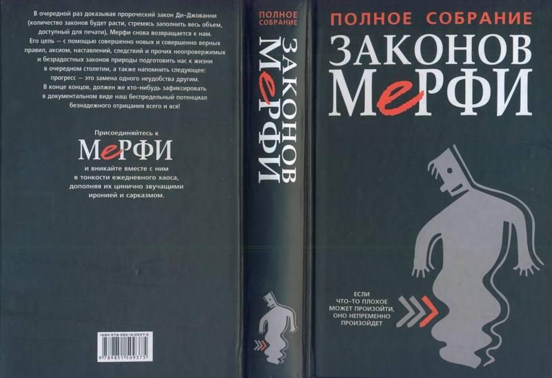 Иллюстрация 1 из 10 для Полное собрание законов Мерфи   Лабиринт - книги. Источник: maks-russia