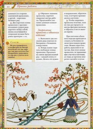 """Иллюстрация 29 к книге  """"Скульптура из бисера: Техника.  Приемы.  Изделия """", фотография, изображение, картинка."""
