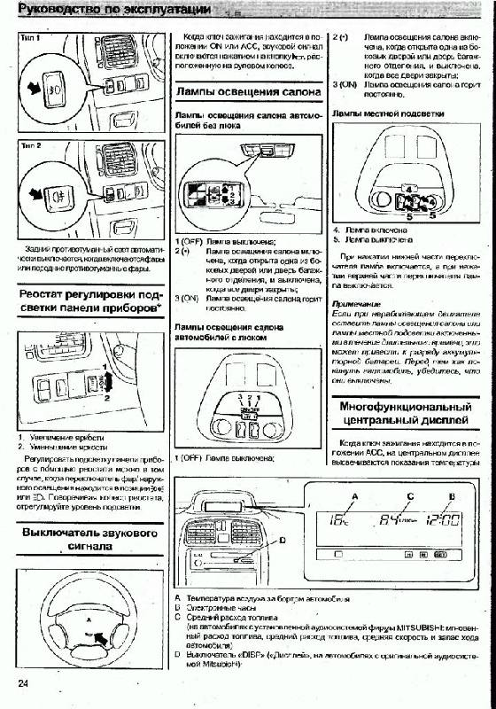 скачать бесплатно руководство по эксплуатации мицубиси паджеро 4