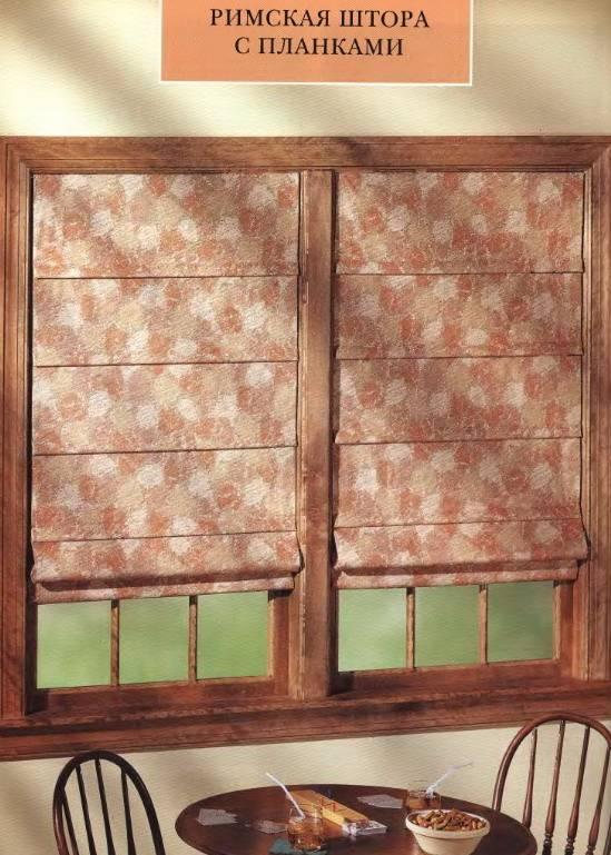 Римские шторы мастер