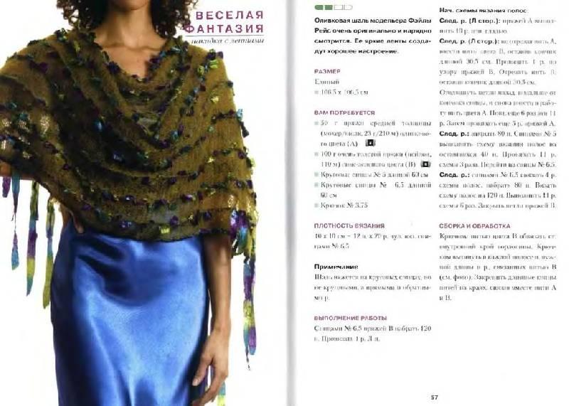Схемы, образцы вязания пуховых шалей