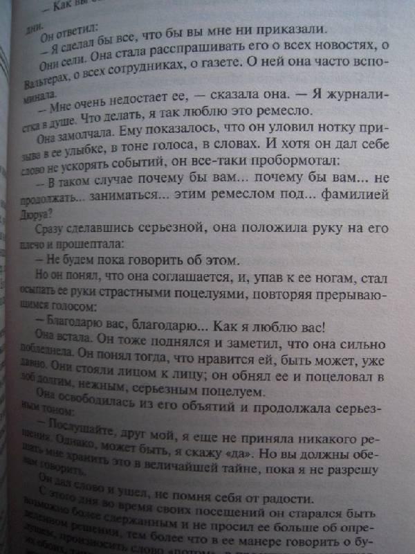 Иллюстрация 1 из 8 для Милый друг. Жизнь: Романы. Новеллы - Ги Мопассан | Лабиринт - книги. Источник: Гелена