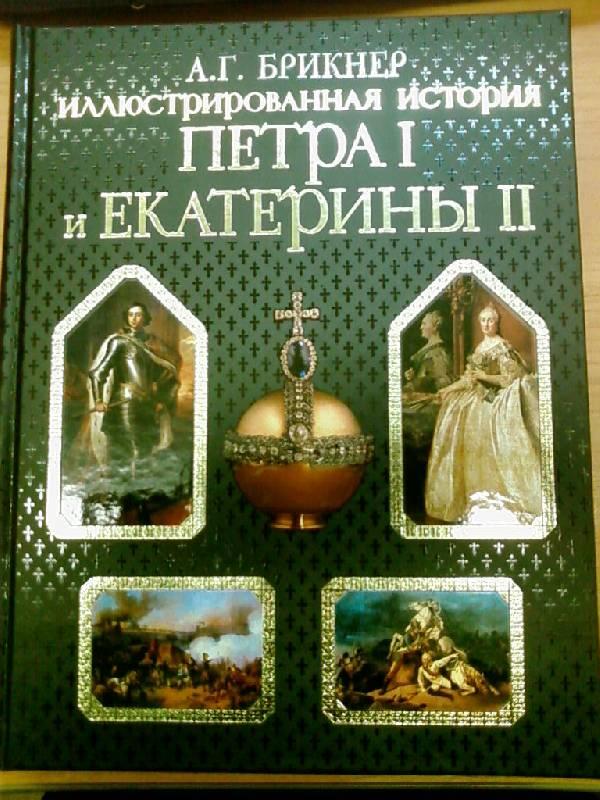 Иллюстрация 1 из 30 для Иллюстрированная история Петра I и Екатерины II - Александр Брикнер   Лабиринт - книги. Источник: lettrice