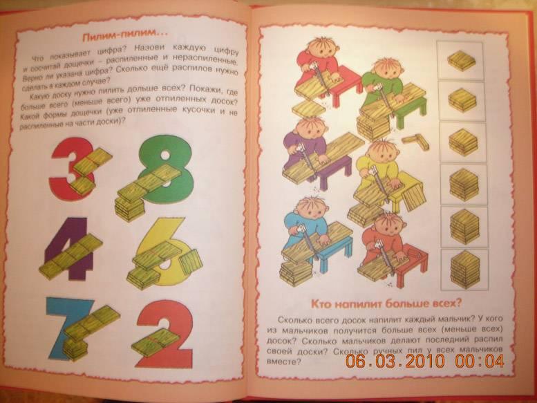знакомство с цифрой 6 для детей старшего возраста
