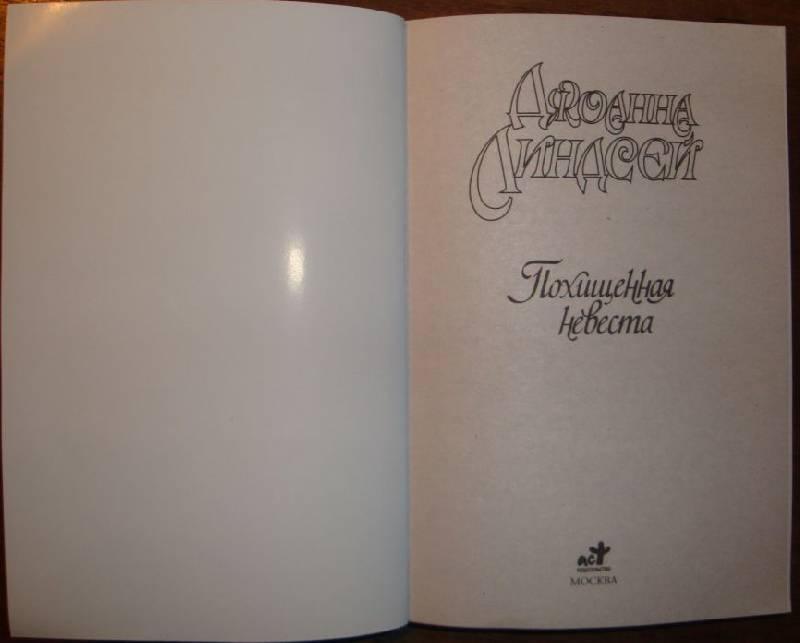 Иллюстрация 1 из 8 для Похищенная невеста - Джоанна Линдсей | Лабиринт - книги. Источник: Воеводина  Инна