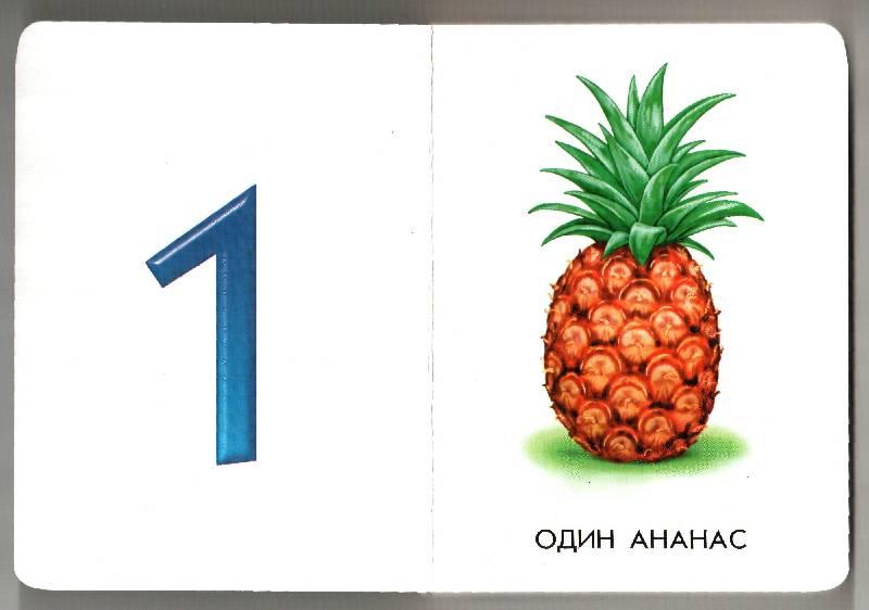 Иллюстрация 1 из 11 для Счет до 10. 22 картинки | Лабиринт - книги. Источник: Апельсинка