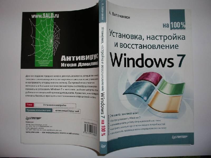 ����������� 1 �� 9 ��� ���������, ��������� � �������������� Windows 7 �� 100% - ��������� ��������� | �������� - �����. ��������: Tiger.