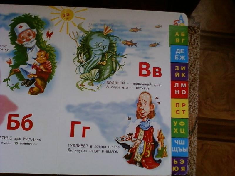 Иллюстрация 1 из 5 для Сказочная азбука - Владимир Степанов | Лабиринт - книги. Источник: Ольга_