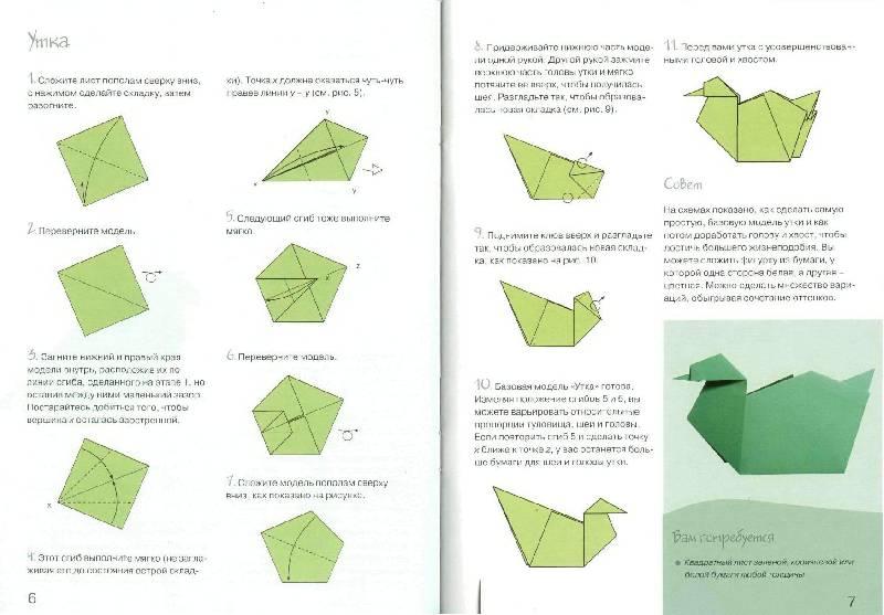 Как сделать из бумаги утенка