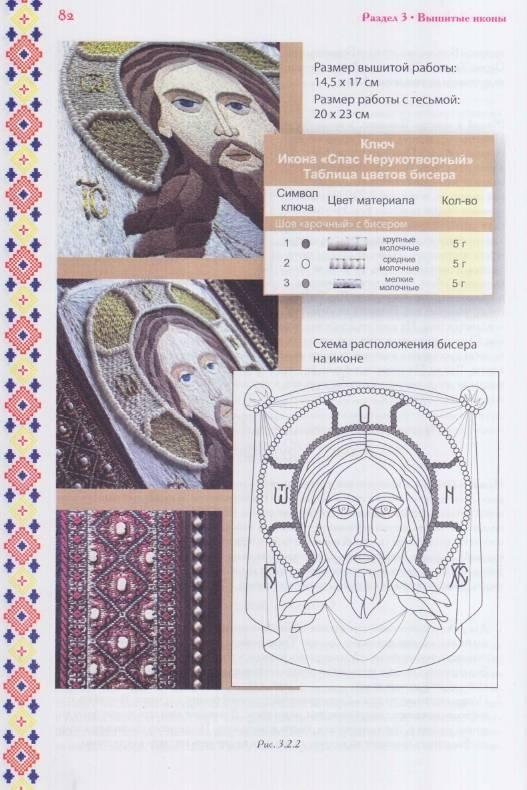 """Книга  """"Иконы, рушники """".  Вышивка крестом, схемы.  Если Вам понравилась схема и Вы хотите написать просто..."""