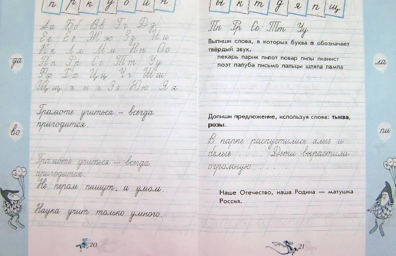Вера Илюхина Чудо-Пропись 1 Класс В 4-Х Частях