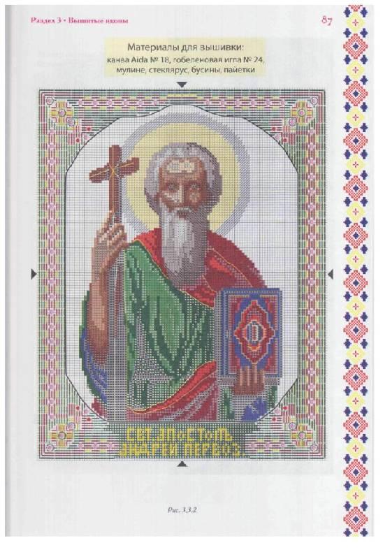 Схемы Вышивки Подушек Крестом Черно Белые Монохром